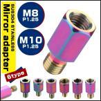 ミラー 変換アダプター M8 M10 P1.25 正ネジ 逆ネジ 変換プラグ SUS304 レインボー S-907-912
