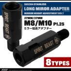 ミラー 変換アダプター M8 M10 P1.25 正ネジ 逆ネジ 変換プラグ ロングアダプター SUS304 ブラック S-913-916