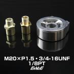 油温油圧オイルセンサーアタッチメントM20×P1.5 3/4-16UNF S-99