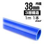 高強度3PLY 38Φ 内径 38mm 1m 長尺 汎用 シリコンホース ストレート ブルー SL15