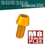 M8×15mm テーパーヘッドボルト ステンレス製キャップボルト フレームやハンドルポストなどに ゴールド TB0093