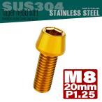 M8×20mm テーパーヘッドボルト ステンレス製キャップボルト フレームやハンドルポストなどに ゴールド TB0094