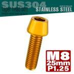 M8×25mm テーパーヘッドボルト ステンレス製キャップボルト フレームやハンドルポストなどに ゴールド TB0095