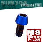 M8×15mm テーパーヘッドボルト ステンレス製キャップボルト フレームやハンドルポストなどに 焼チタンカラー TB0152