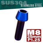 M8×25mm テーパーヘッドボルト ステンレス製キャップボルト フレームやハンドルポストなどに 焼チタンカラー TB0154