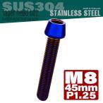 M8×45mm テーパーヘッドボルト ステンレス製キャップボルト フレームやハンドルポストなどに 焼チタンカラー TB0158