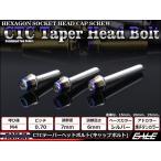 テーパーヘッドボルト CTC キャップボルト M4×12mm ステンレス 六角穴 シルバー/焼チタンカラー