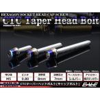 テーパーヘッドボルト CTC キャップボルト M5×20mm ステンレス 六角穴 シルバー/焼チタンカラー