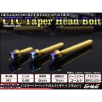 テーパーヘッドボルト CTC キャップボルト M5×20mm ステンレス 六角穴 ゴールド/焼チタンカラー