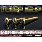 ヘキサゴンヘッドボルト CTC フランジ付六角ボルト M5×20mm ステンレス ゴールド/焼チタンカラー