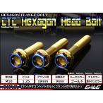 ヘキサゴンヘッドボルト CTC フランジ付六角ボルト M10×25mm ステンレス ゴールド/焼チタンカラー