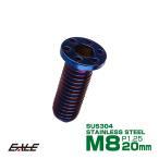 ブレーキ ディスクローター ボルト ヤマハ用 M8×20mm P=1.25 ステンレス削り出し ミニシンホールヘッド 焼チタンカラー TD0066