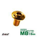 SUSステンレス製 M8×15mm P1.25 ブレーキ ディスク ローター ボルト トライアングルヘッド ヤマハ車用 ゴールド TD0093