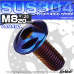 SUSステンレス製 M8×20mm P1.25 ブレーキ ディスク ローター ボルト トライアングルヘッド ヤマハ車用 焼チタン TD0096