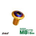 ブレーキ ディスク ローター ボルト M8×15mm P1.25 トライアングル ヤマハ用 SUSステンレス製 ゴールド&ブルー TD0351