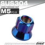 ロング貫通ナット M5 P=0.8 焼きチタン色 SUS304 ステンレス フランジ付 六角ナット 切削カスタムヘッド TF0063