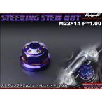 SUSステンレス ホールヘッド ステアリング ステムナット M22×14mm P=1.00 エイプ XJR 適合多数 焼チタンカラー TH0149