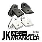 Jeep ラングラー JK クライスラー フロントピラー (Aピラー) ライト ブラケット ブラック/シルバー フォグランプ 作業灯 ワークライト 取り付け ステー