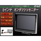 コンパクト 2系統入力  汎用 5インチ オンダッシュ モニター バックカメラ DVDプレイヤー 12V W-24