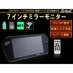 動画・音楽ファイル再生 メディアプレイヤー内蔵 USB/マイクロSD対応 7インチ ルーム ミラー モニター 12V/24V W-25