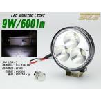 12V/24V兼用 9W 600ルーメン LED 作業灯 広角型 バックランプ フォグランプ ワークライト 小型 軽量 ZP-130