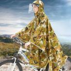 レインコート 自転車 リュック 対応 サンバイザー ポンチョ レディース メンズ 長め 通学 ロング 軽量 おしゃれ カッパ 雨具
