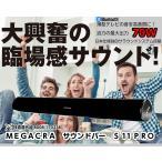MEGACRA メガクレイ サウンドバースピーカー S11PRO 70W