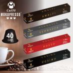 ネスプレッソ (Nespresso)互換カプセル MOKAPRESSO/モカプレッソ カプセルコーヒー 4種アソートセット