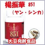 楊振華(ヤン・シンカ)851Y型カプセル90粒 イソフラボン レシチン 栄養補助食品 851菌 腸内フローラ 有