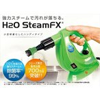 スチームクリーナー ハンディスチーマー おもちゃ 洗浄 軽量 【正規品】H2OスチームFX 8点デラックスセット (グリーン)