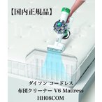 【国内正規品】 ダイソン コードレス 布団クリーナー V6 Mattress HH08COM
