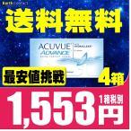 ★★新規開店特価★★ 【送料無料】アキュビューアドバンス 4箱セット