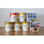 32%OFF 讃岐缶詰 国産フルーツ&グルメ缶詰(Aセット)