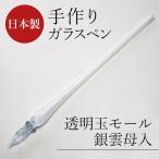 日本製ガラスペン(松村潔作) 透明玉モール銀雲母入