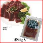 マンナンレバー(生レバー、レバ刺し風こんにゃく)薄切りタイプ小袋入り(50g×1袋) ハイスキー食品