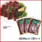 マンナンレバー(生レバー、レバ刺し風こんにゃく) 薄切りタイプ大袋入り(300g×3袋) ハイスキー食品