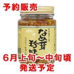 【6月上旬〜6月中旬発送予定】たけのこ・松茸入りなめ茸珍味 ミトヨフーズ