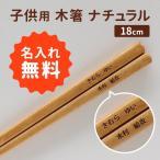 名入れ箸 子供用 木箸 ナチュラル