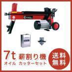【送料無料】 電動油圧式 薪割り機 7トンモデル 1ハンドルタイプ カッター・オイルセット (EF-7T-01A)