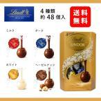 リンツ リンドール ゴールド アソート チョコレート 48個 トリュフ ボンボン