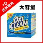 オキシクリーン マルチパーパスクリーナー 5.26kg アメリカ製 洗濯用品 漂白剤 送料無料
