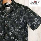 ショッピングアロハシャツ アロハシャツ メンズ ALOHA REPUBLIC 黒墨色/和柄・鯉・桜・扇柄 ハワイ製 大きいサイズ有