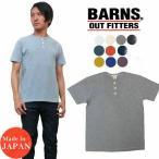 """バーンズ BARNS Tシャツ 半袖 4本針縫い ヘンリーネック ユニオンスペシャル フラットシーマー """"br-8146"""""""
