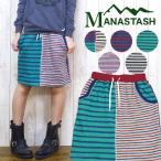 MANASTASH マナスタッシュ スカート ハーフ スウェット マルチボーダー MANA7236010