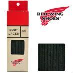 REDWING レッドウィング 純正 タスラン ブーツレース ブラック 48インチ 120cm 靴紐 StyleNo.97157 メール便OK
