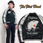 フラットヘッド/THE FLAT HEAD/スカジャン/レーヨンサテン/スーベニアジャケット/リバーシブル/刺繍/桐生/