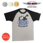 トイズマッコイ TOYS McCOY 半袖 Tシャツ フィリックス FELIX THE CAT TEE