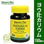 ヨウ化カリウム Potassium Iodide 150mcg (ヨウ素、ヨード) ネイチャーズプラス
