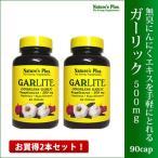 【お買得2本セット】ガーリック500mg Garlite 無臭にんにくサプリメント ネイチャーズプラス