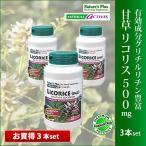 【お買得3本セット】甘草 リコリス 500mg Licorice ネイチャーズプラス